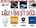 广州哪里有回收苹果iphone6S手机