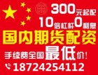 杭州商品期货配资正规平台,怎么判断期货配资更正规可靠?