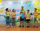 2018英思派夏令营 七天成长营适龄6-10岁