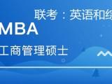 管理類聯考MBA北京名校報考輔導可調劑雙證畢業