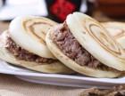 陕西肉夹馍制作方法 陕西肉夹馍做法