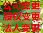 贵州公司变更代办公司名称法人股份地址范围变更代办