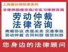 上海劳动仲裁律师 劳动纠纷 劳动咨询 法律咨询