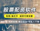 上海股票配资公司在行业中的地位