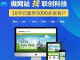 信阳联创科技-信阳网站建设-息县网站建设-淮滨网站建设