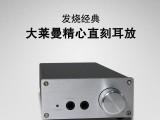 发烧耳机放大器大推力 hifi耳放台式耳机功放器直刻莱曼