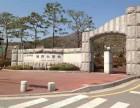 阳光使者国际派遣生-2017韩国湖南大学