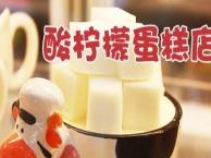 酸柠檬蛋糕店 酸柠檬蛋糕店加盟招商