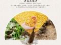 四川土特产,养生好食材