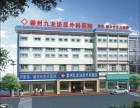 崇州市婦女保健院人流