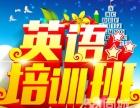 北京大兴日常英语口语培训班要多少钱,面试英语培训机构