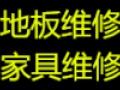 上海木地板维修打磨抽水