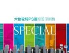 潍坊印刷厂家 专注商务印刷十五年 值得信赖