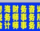 粤海财务咨询专业工商注册,代账,整理乱账,税务办理