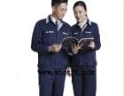 工作服、职业装、广告衫、文化衫定做、设计