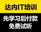 合肥达内新电商实操推广培训