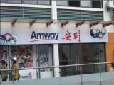 北京市宣武区安利专卖店地址在哪安利专卖店地址怎么走