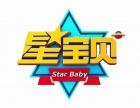 河南电视台 星宝贝 栏目招募合作伙伴