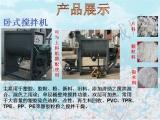 供应塑机辅机 搅拌机 拌料机 混合机 混料机 立式搅拌机