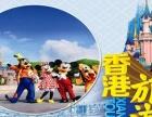 汕尾出发去香港两天一晚海洋公园特惠149元