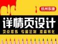  鞍山网站托管直通车外包网店代运营淘宝装修产品宝贝拍摄