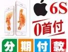 哪里办苹果6S分期付款的 临沂实体店具体地址