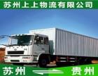 上上物流 苏州到黔南物流公司 货运专线 包车运输 零担配载