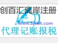 注册香港公司疑问解答