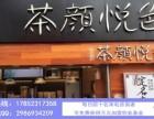 茶颜悦色奶茶饮品加盟费多少钱/饮品加盟店投资