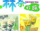 惠州冧茶e族加盟怎么样 冧茶e族加盟费多少 加盟流程有哪些