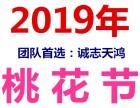 2019年平谷桃花节+游览石林峡景区+采摘草莓一日游 春游