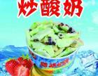 炒酸奶机 炒酸奶培训 炒酸奶加盟 冰淇淋加盟