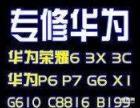 苹果/三星/小米/魅族/中兴/华为换外屏触摸屏玻璃