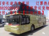 西安到绍兴汽车直达提前预定18829299355客车大巴专线