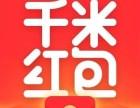 千米红包红信红包创米红包叮叮红包微米红包系统app