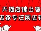 華北地區圖書音像TM標專營店類目全開天貓轉讓