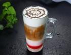 贵阳那点有奶茶咖啡的培训