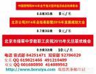 北京条幅印刷北京条幅制作横幅制作北京锦旗制作8元/平米起价