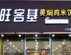 旺客基黄焖鸡米饭 旺客基黄焖鸡米饭加盟招商