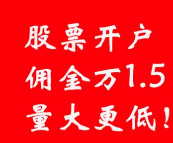 湖南长沙地区双十二年终大优惠炒股开户佣金打折扣