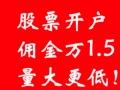 湖南长沙周边地区大资金炒股不知道选哪家证券可以给低佣金吗
