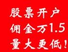 上海宝山区股票期货开户哪家流程简单佣金手续费用最低软件好用