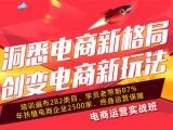 广州淘宝开店培训,白云淘宝美工,新媒体运营培训