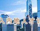 香港移民9个月获香港身份