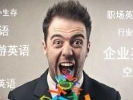 旅游口语英语【重庆英语口语速成班】