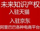 公司注册、代理记账、商标出租、申请专利、入驻京东