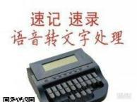 辽宁速记网——专业会议速记、录音整理公司