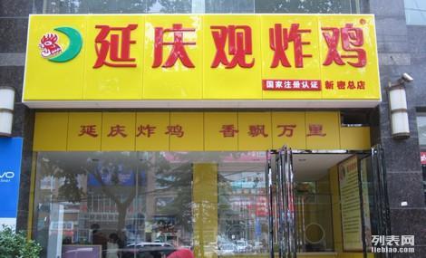 迪庆 延庆观炸鸡鸡排能不能加盟 鸡排加盟店