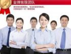 北京乐创雪茄柜(厂家维修)各中心统一报修服务联系多少?