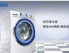 無錫海爾洗衣機(維修點(海爾維修聯系服務是多少?